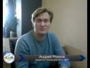 Поздравление Андрея Рожкова
